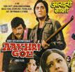 Aakhri Goli Movie Poster