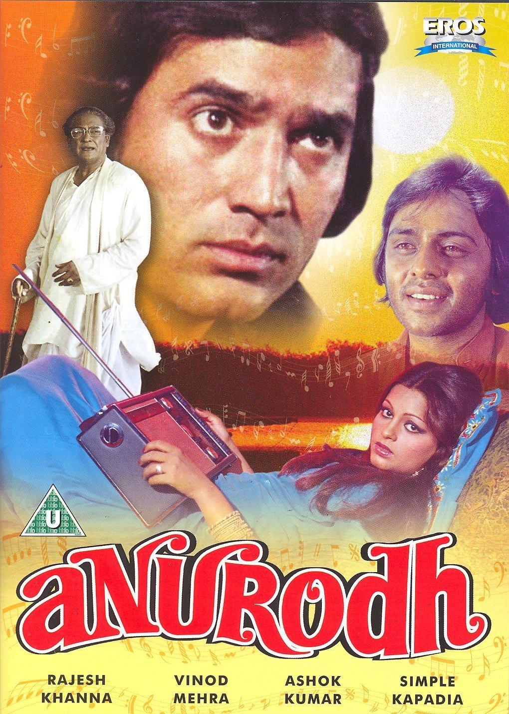 Anurodh Movie Poster
