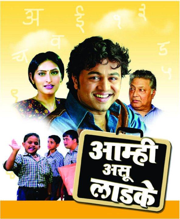 Aamhi Asu Ladke Movie Poster