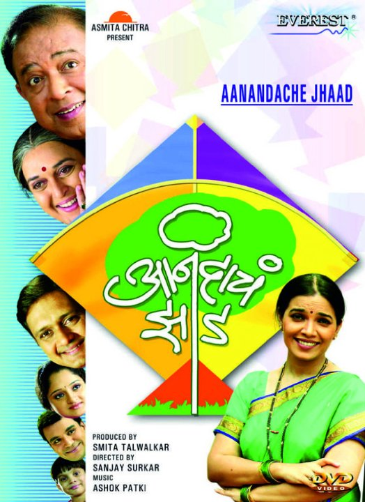 Anandache Zhad Movie Poster