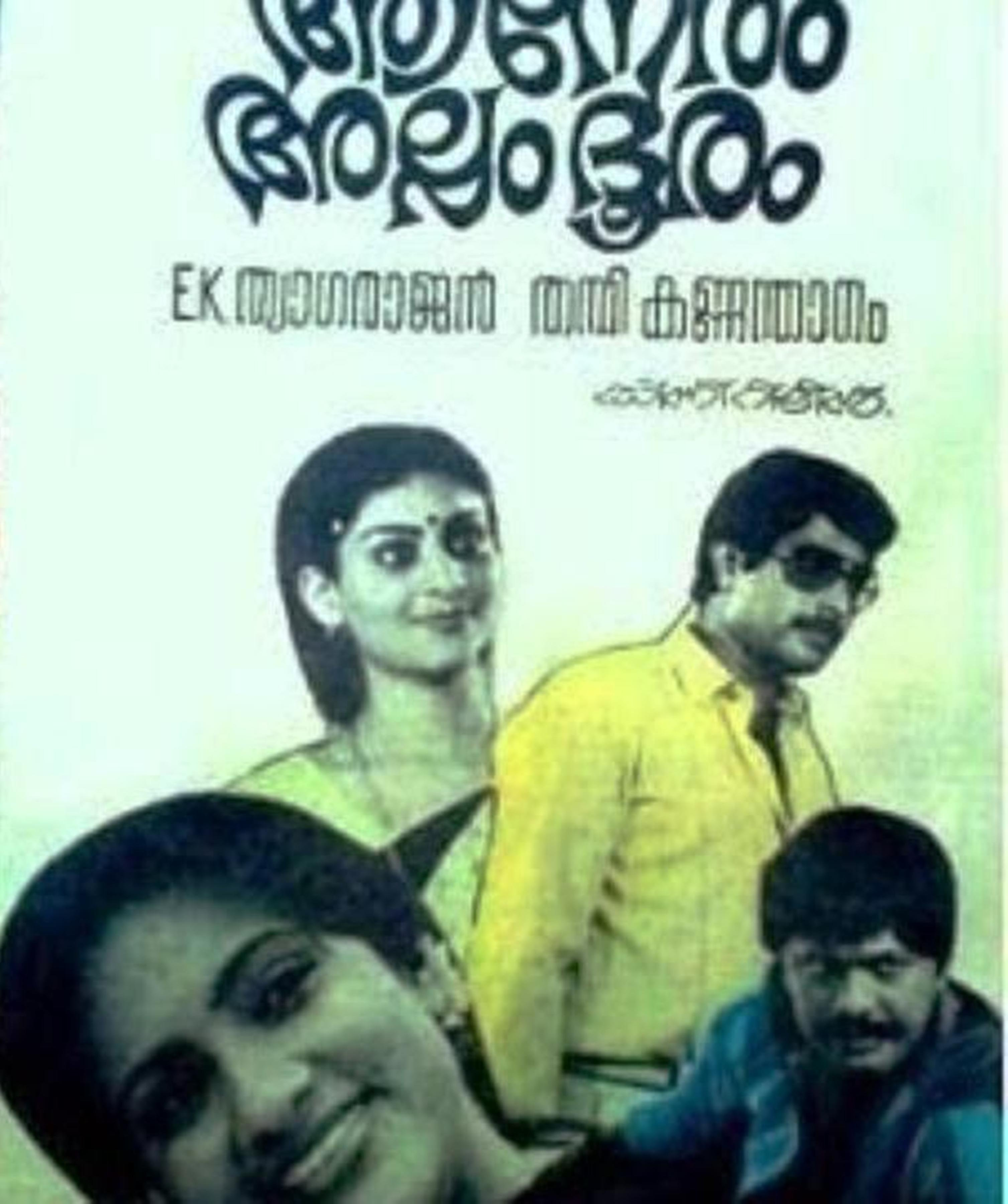 Aa Neram Alppa Dooram Movie Poster