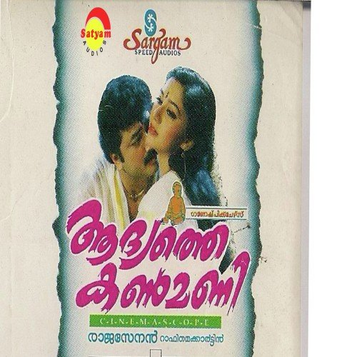Aadyathe Kanmani Movie Poster