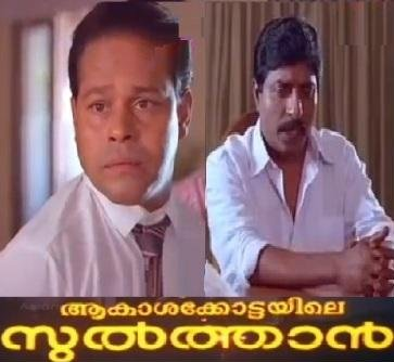 Aakasha Kottayile Sultan Movie Poster