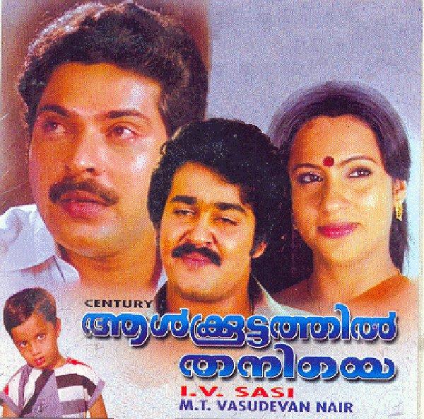 Aalkkoottathil Thaniye Movie Poster