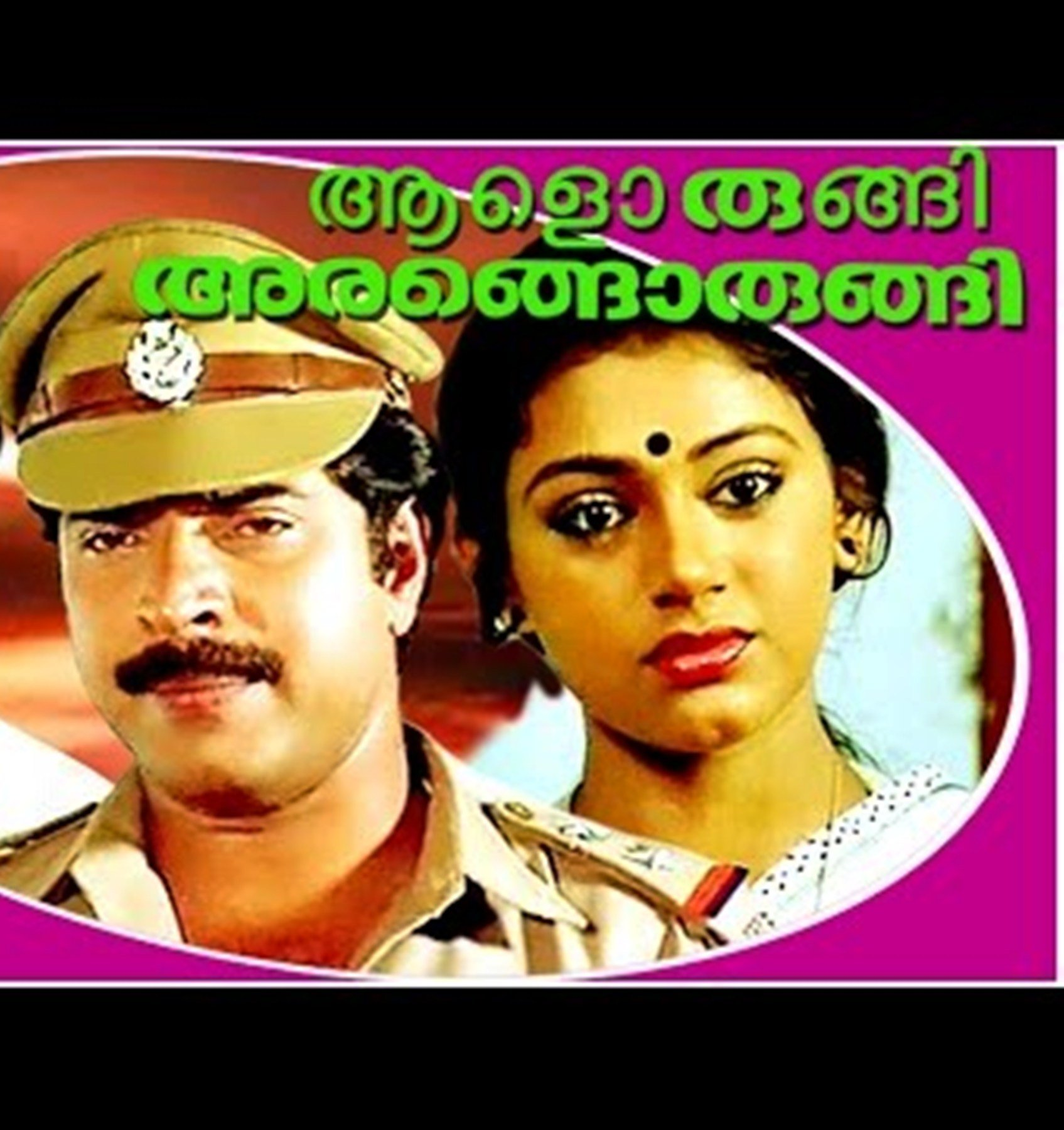 Aalorungi Arangorungi Movie Poster