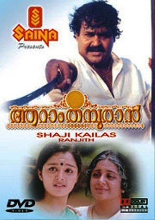 Aaram Thamburan Movie Poster