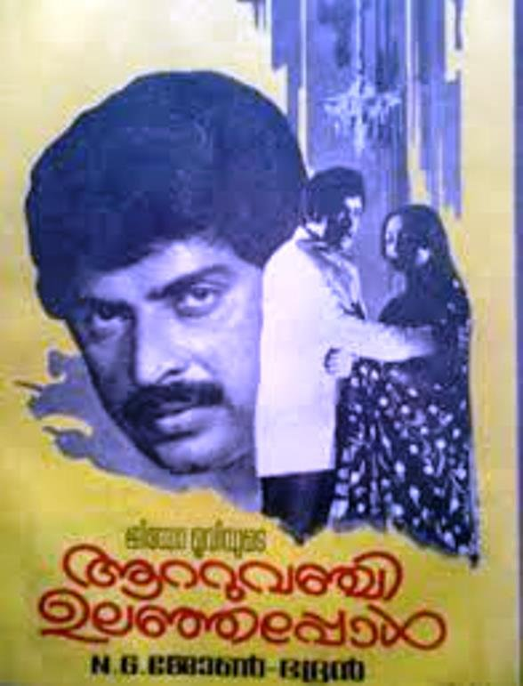 Aattuvanchi Ulanjappol Movie Poster