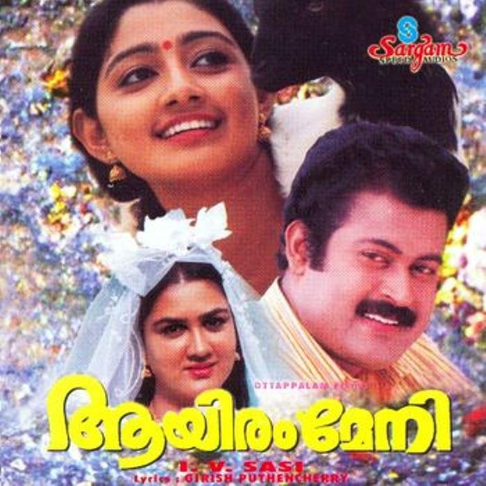 Aayiram Meni Movie Poster