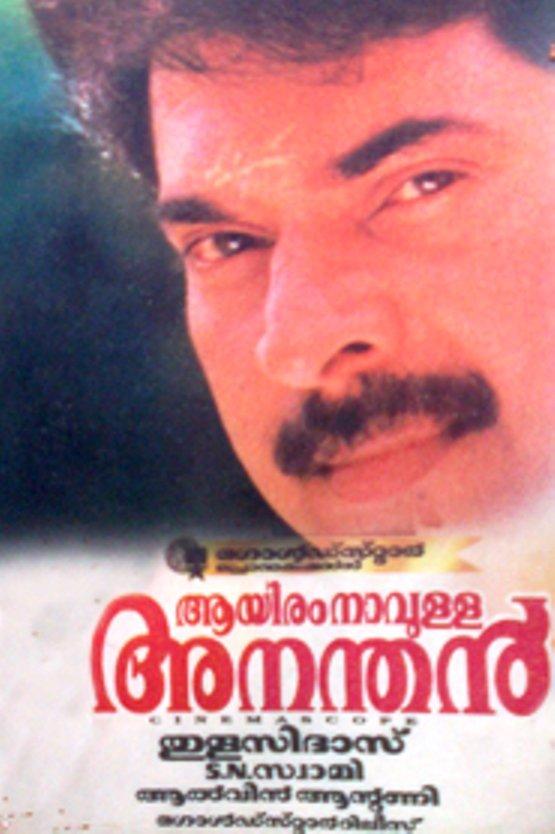 Aayiram Naavulla Ananthan Movie Poster
