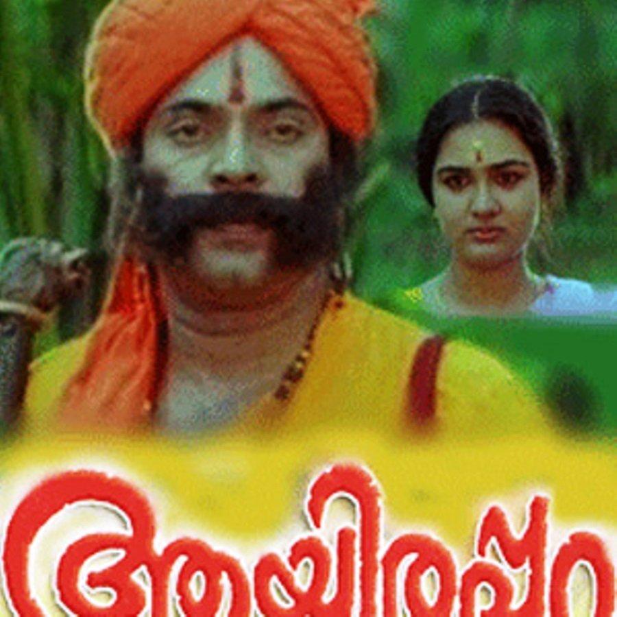 Aayirappara Movie Poster