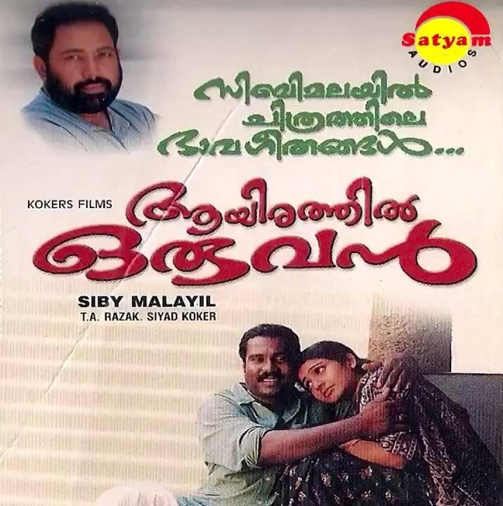 Aayirathil Oruvan Movie Poster