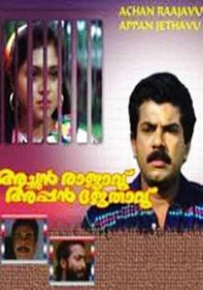 Achan Rajav Appan Jethavu Movie Poster