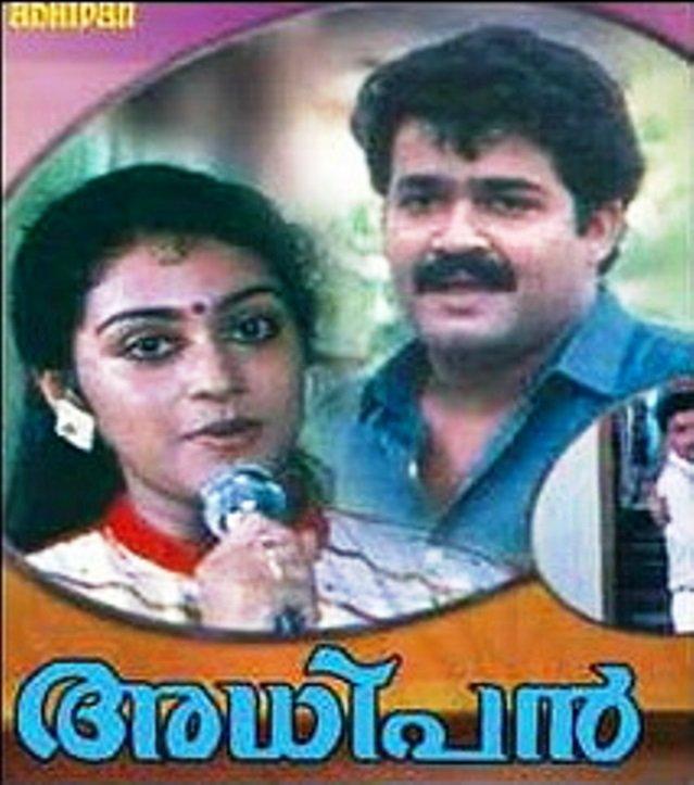 Adhipan Movie Poster