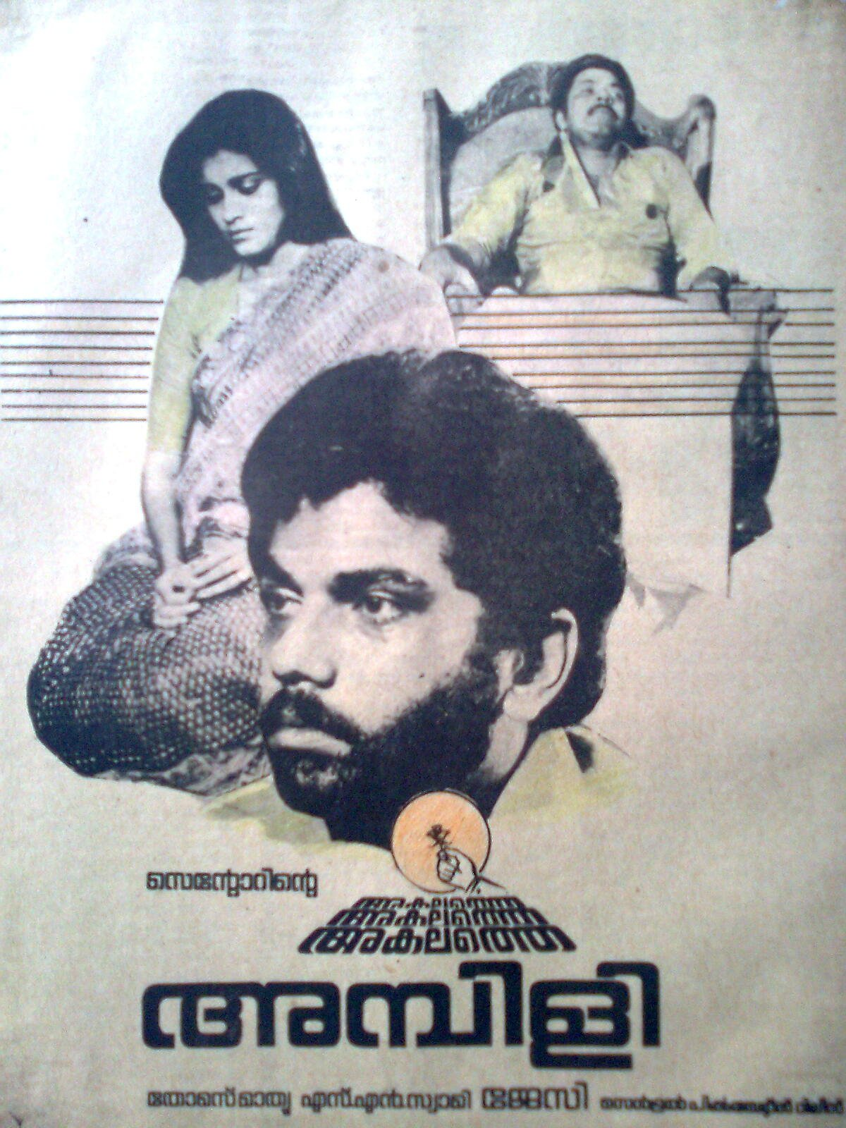Akalathe Ambili Movie Poster