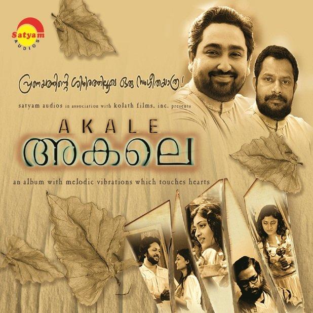 Akale Movie Poster