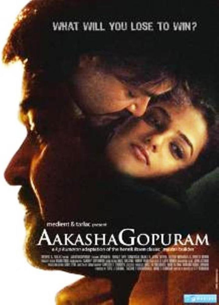 Akasha Gopuram Movie Poster
