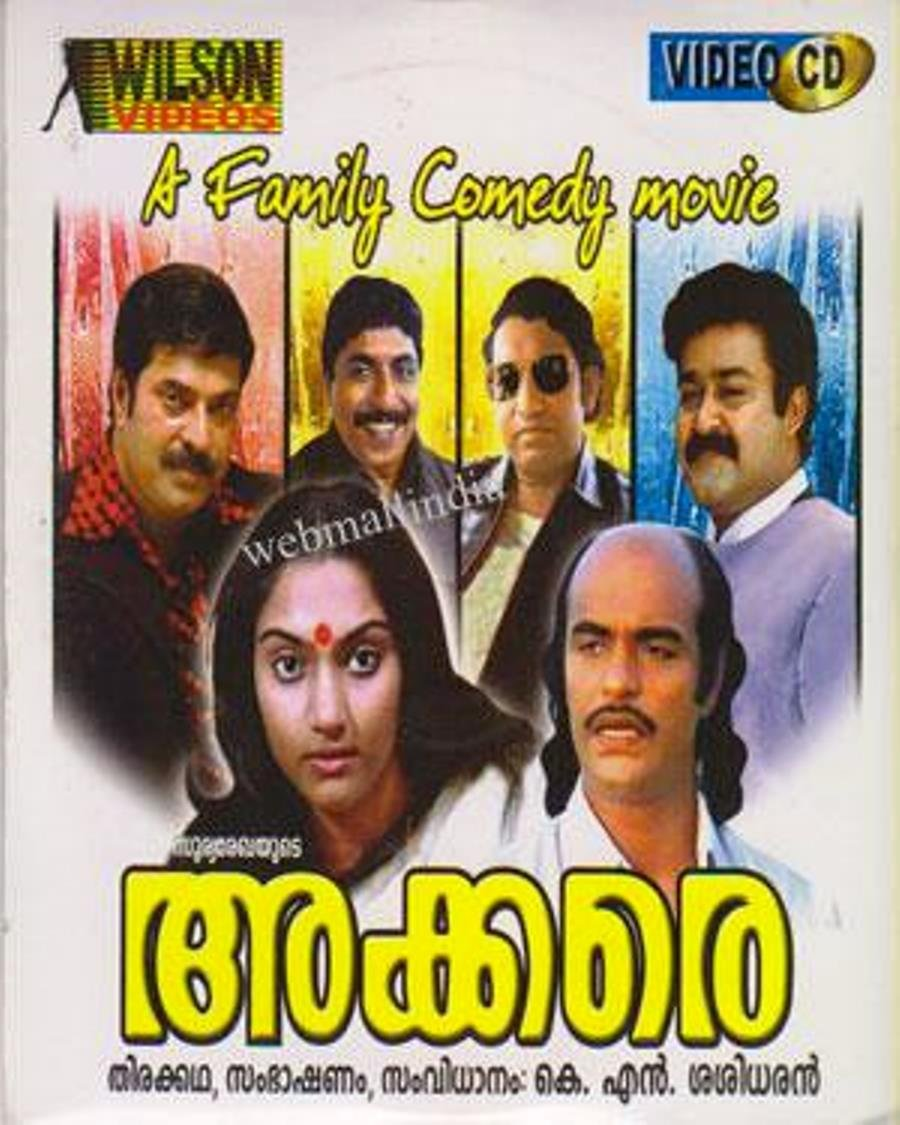 Akkare Movie Poster