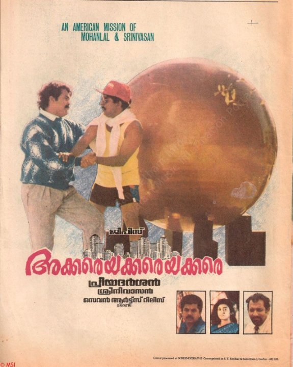 Akkare akkare akkare Movie Poster