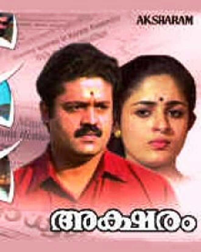 Aksharam Movie Poster