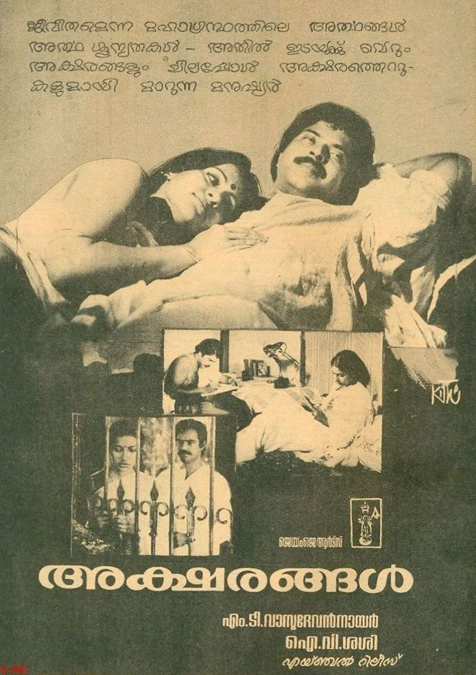 Aksharangal Movie Poster