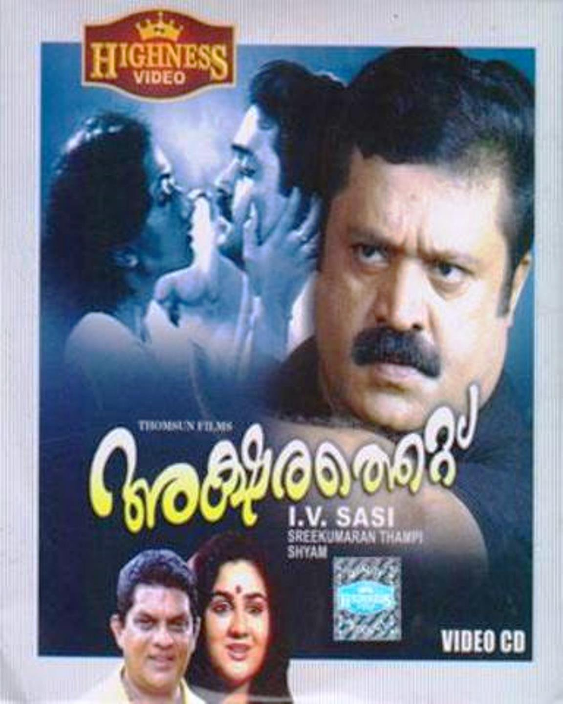 Akshrathettu Movie Poster