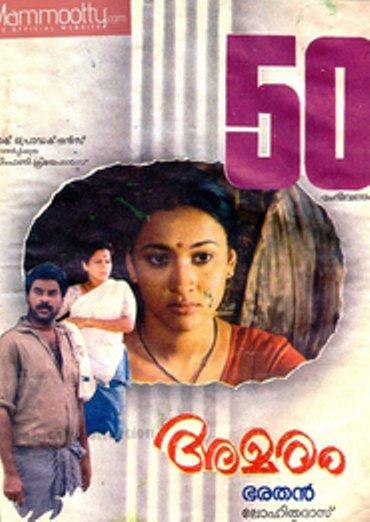 Amaram Movie Poster