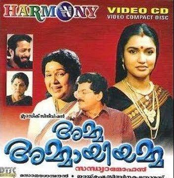 Amma Ammayiamma Movie Poster