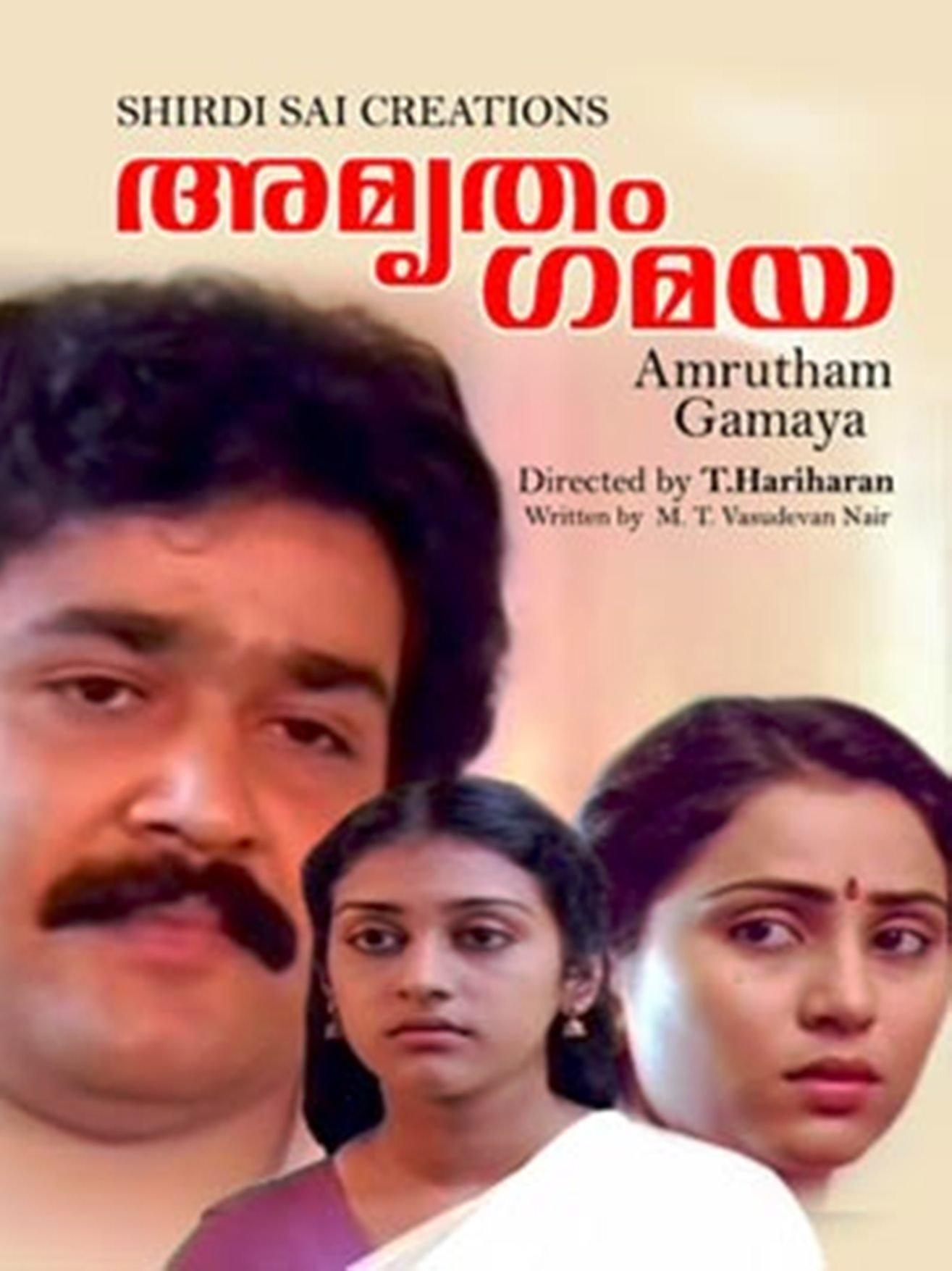 Amritamgamaya Movie Poster