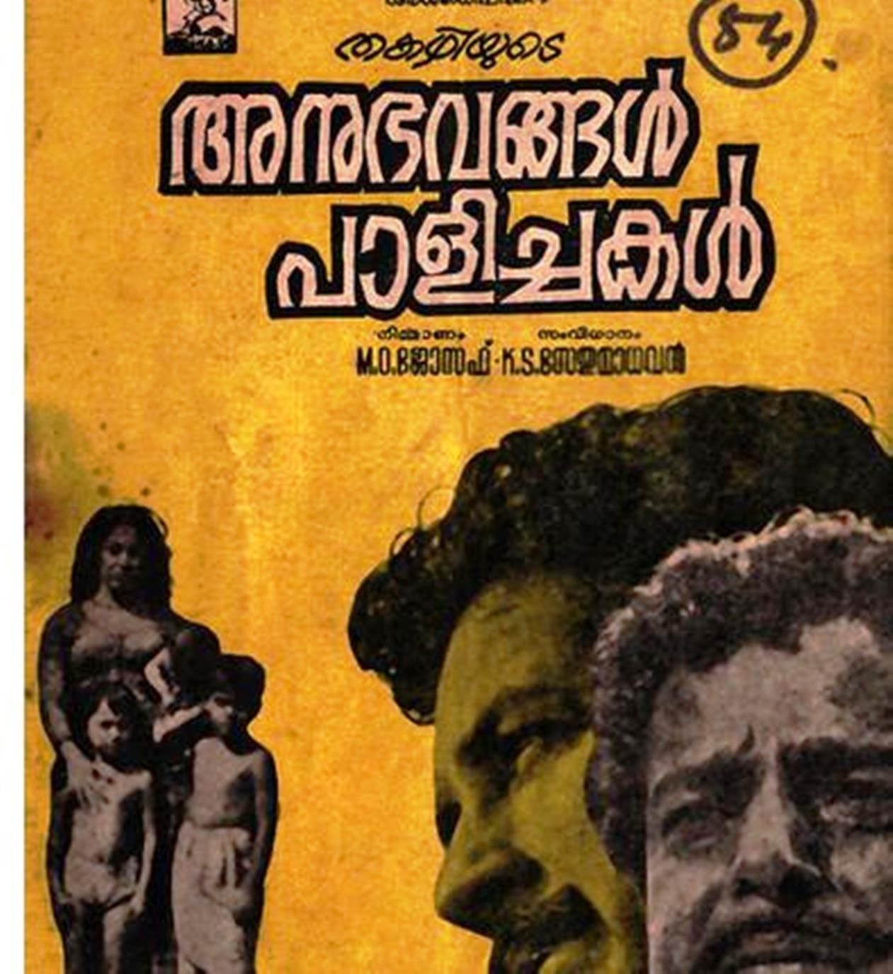 Anubhavangal Palichakal Movie Poster
