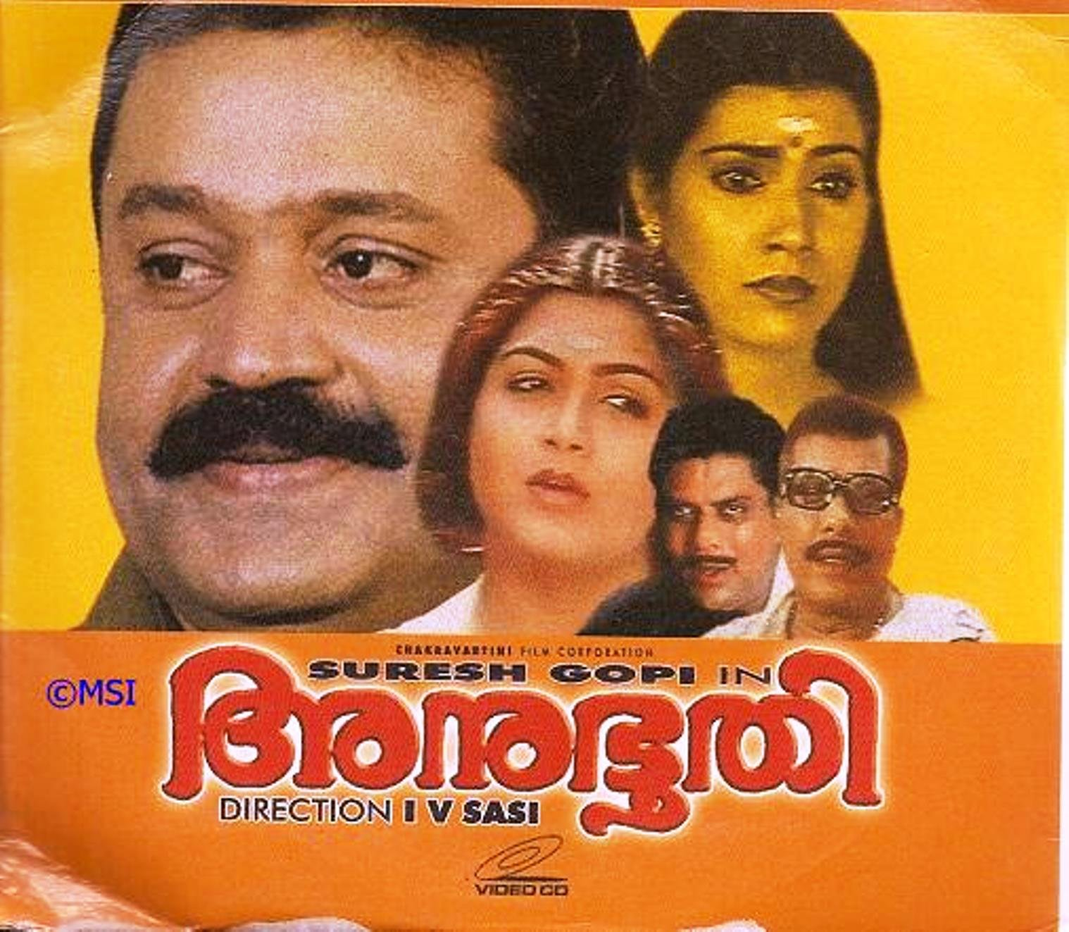 Anubhoothi Movie Poster