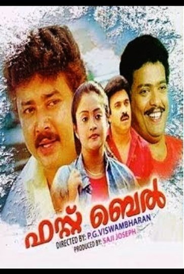 First Bell Movie Poster