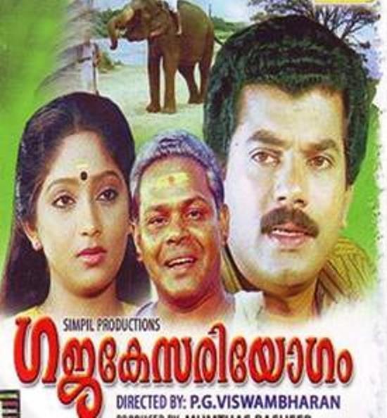 Gajakesariyogam Movie Poster