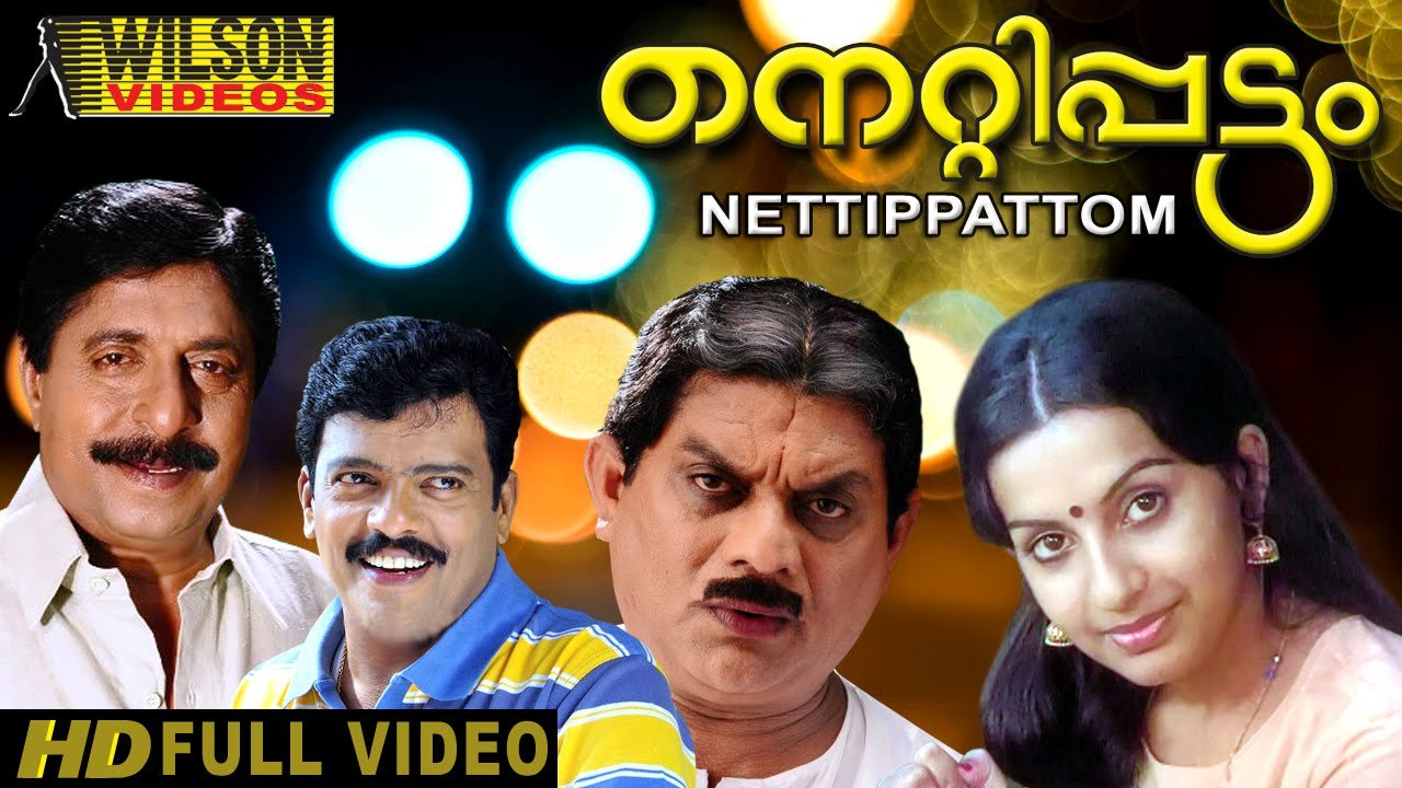 Nettippattam Movie Poster