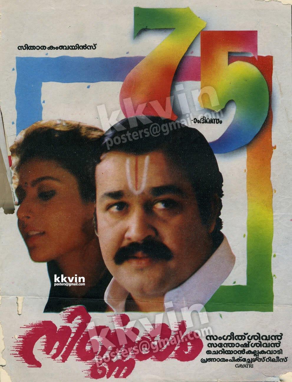 Nirnnayam Movie Poster
