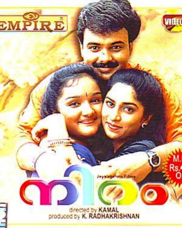 Nirom Movie Poster