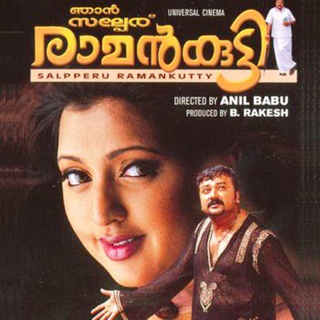 Njaan Salperu Raman Kutty Movie Poster