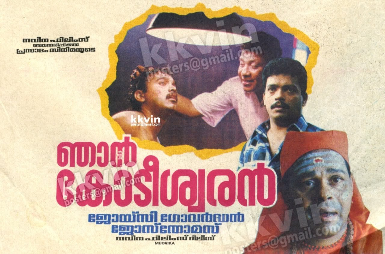 Njan Kodiswaran Movie Poster