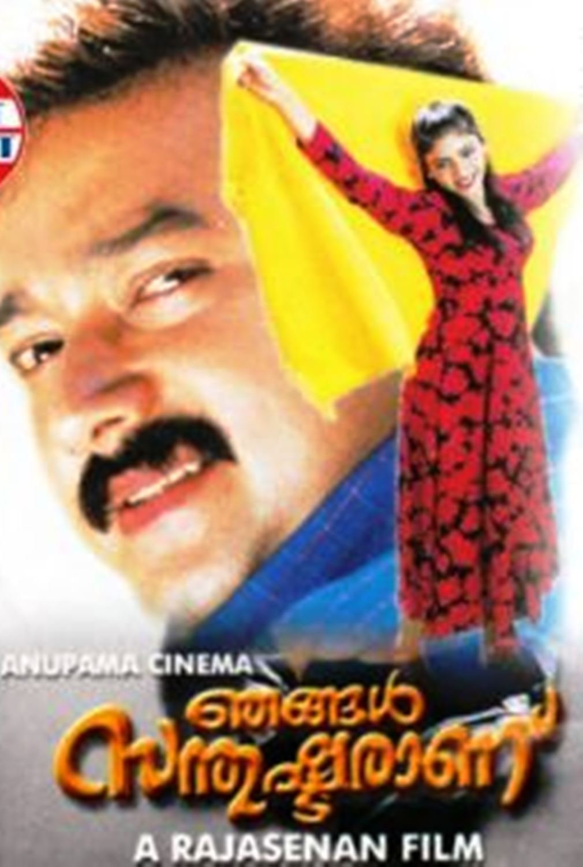 Njangal Santhushtaranu Movie Poster