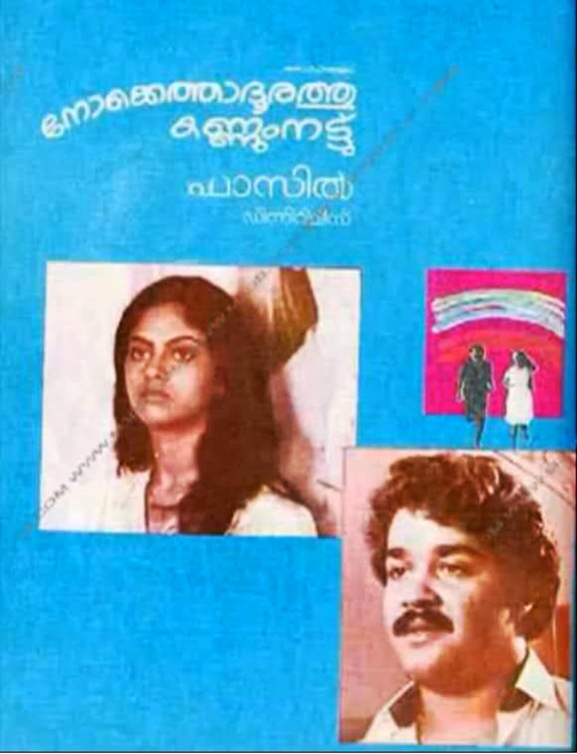 Nokkathaa Dhoorathu Kannum Nattu Movie Poster