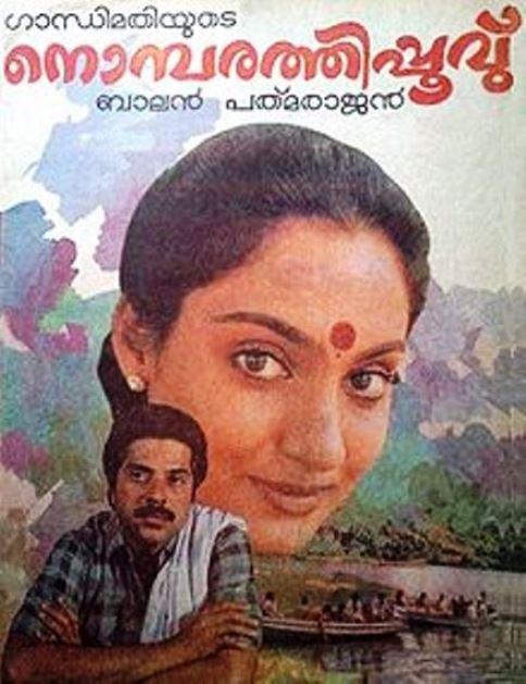 Nombarathi Poovu Movie Poster