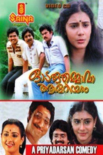 Oodarathuammava Aalariyam Movie Poster