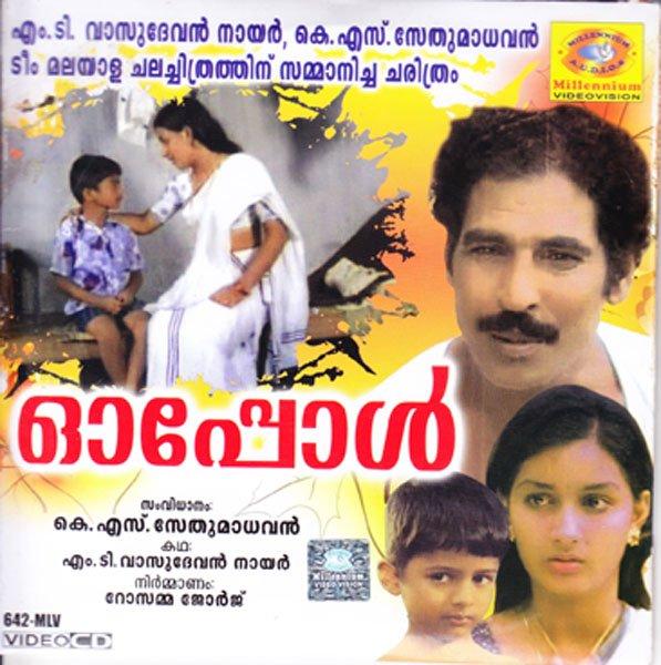 Oppol Movie Poster