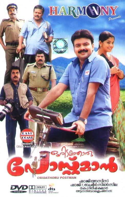 Oridathoru Postman Movie Poster