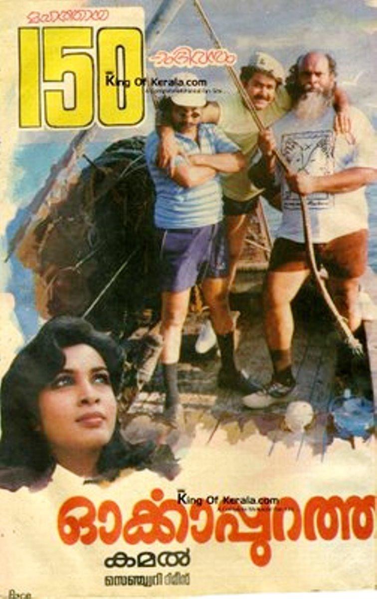Orkkappurathu Movie Poster