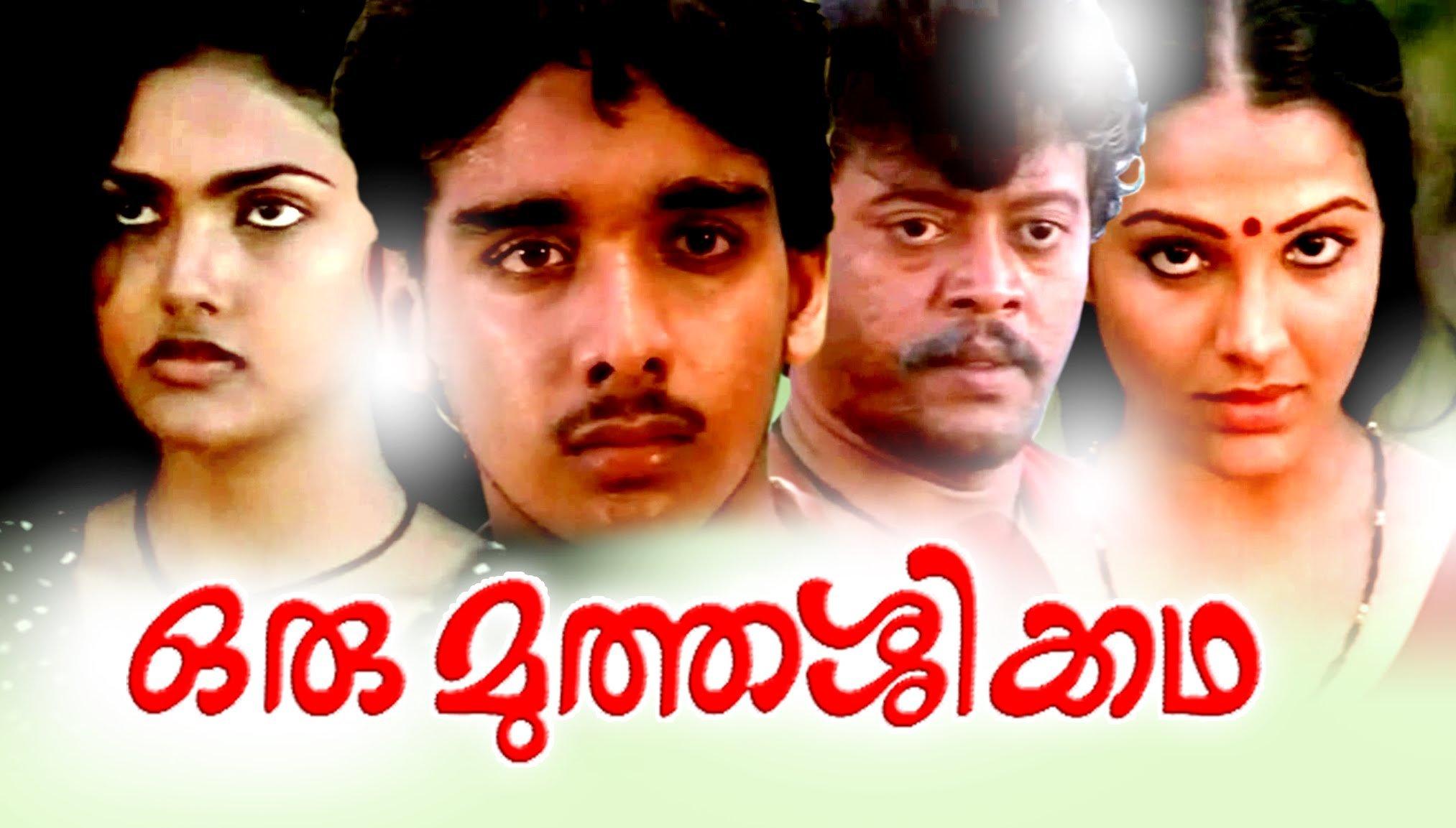 Oru Muthassi Katha Movie Poster