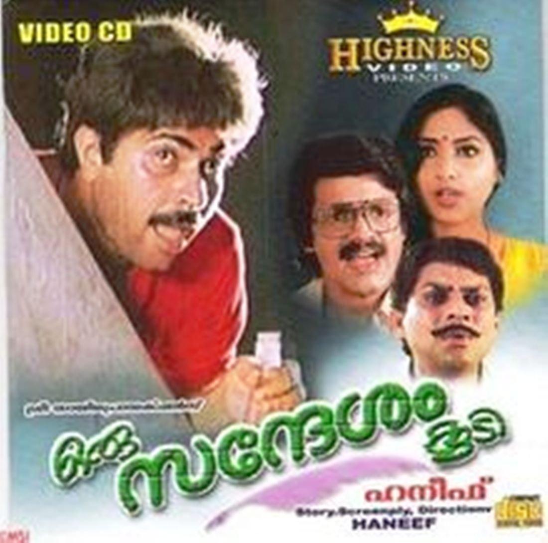 Oru Sandesam Koodi Movie Poster