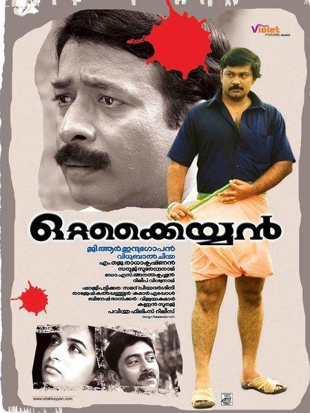 Ottakkayyan Movie Poster