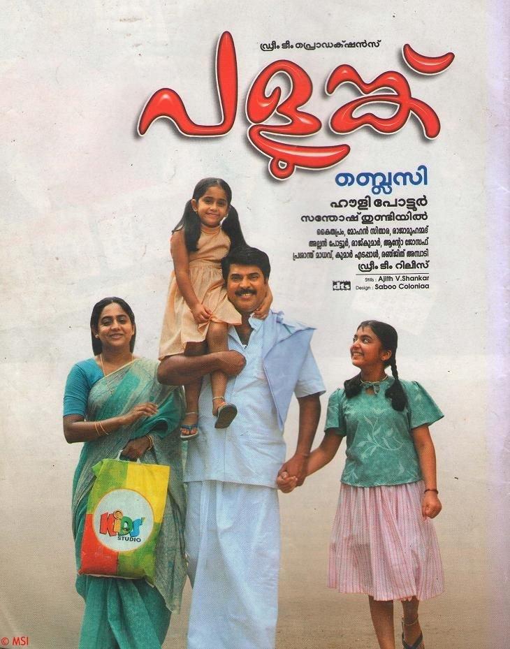 Palunku Movie Poster