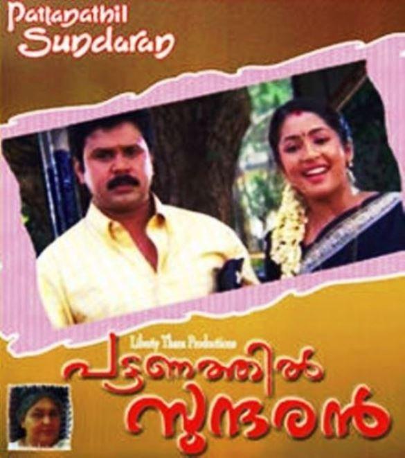 Pattanathil Sundaran Movie Poster