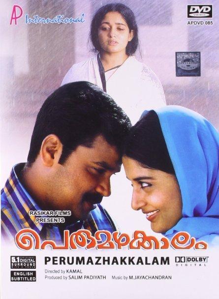 Perumazhakkalam Movie Poster